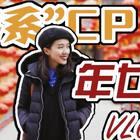 【Vlog】作为一个广东人,第一次以山西媳妇儿的身份到太原过年。第一天恰逢情人节,我们居然是这么过的!#vlog##旅行日记##过年#文末有福利!送你们电影票~ 记得看到最后哦❤️