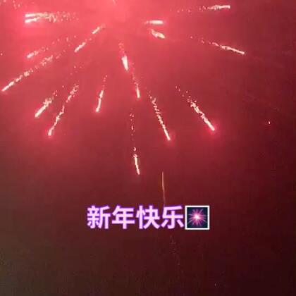 #新年快乐#新的一年,大家晚安😘🌙🌙@美拍小助手