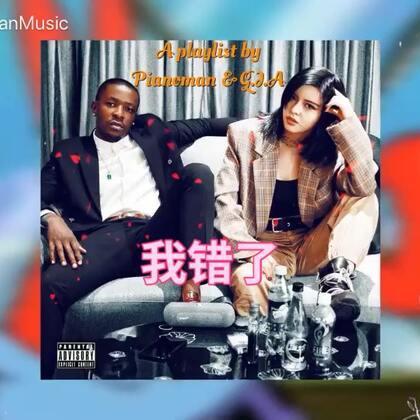新原唱歌曲《我错了》 大家支持一下吧! 点开链接去下载 #U乐国际娱乐##原唱U乐国际娱乐##美拍有嘻哈##中国有嘻哈#