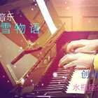 #原创音乐#恋雪物语🎵💖今天是个特殊的日子~大年初一🎉🐶恰逢我的生日🐤👑分享这首自己创作的音乐,第一次尝试添加歌词。谢谢大家一直的 支持,我会再接再厉!创作是爱好没专门学过,不专业望多多包涵。祝大家新年快乐,心想事成,好事连连💕#音乐##钢琴##恋雪物语##热门#@美拍小助手