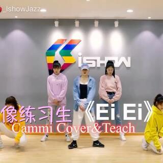 #舞蹈##偶像练习生##ei ei#祝大家新年快乐🎉💓@Cammi云云_IShowJazz 小云老师授课最近超火的《Ei Ei》(紫色我哟🙋🏻)@美拍小助手 @南京IshowJazzDance