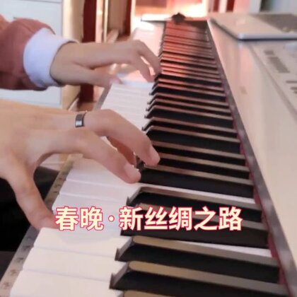 春晚马克西姆演奏的《心丝绸之路》#U乐国际娱乐##春晚##钢琴#