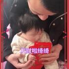 #过年洗脑歌##晒出你的压岁钱#万慕绮第一岁的第一份红包,爸爸跟麻麻帮你存着😁😁哈哈