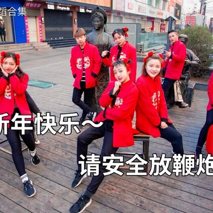 #过年洗脑歌#大家都有没有出去拜年呢,拿了多少红包呀~#新年快乐#放鞭炮的时候一定要注意安全哦~原创编舞送给大家,开头太逗啦~🎊#舞蹈#咨询微信:danse68