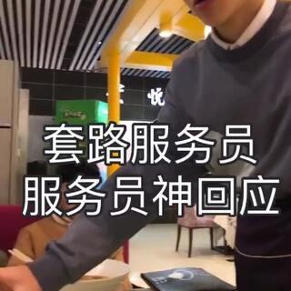 不要惹那些嘴巴会武功的服务员哦#精选##千亿国际娱乐老虎机#
