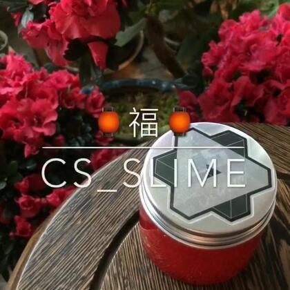 这是我爸推荐给我的背景 在我家大阳台🤣复古中国风我是很喜欢的🙆🏻♂️ #辰叔slime##史莱姆slime##手工#丢下一个更新就跑🤣
