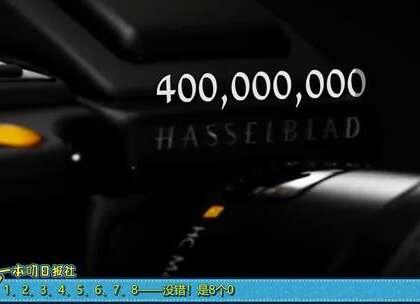 老法师了解一下?最强中画幅,4亿像素要价38万的哈苏相机
