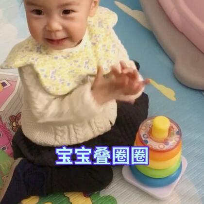 宝宝16个月4天 宝宝现在学会了分辨大小,可以独立一个人把圈圈按顺序叠好了。#宝宝##宝宝新技能##宝宝玩玩具#