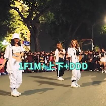 #舞蹈##我要上热门#一分一秒+上下+DDD