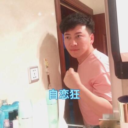 哈哈哈帅掉渣了#精选#@美拍小助手 @主持人王威子