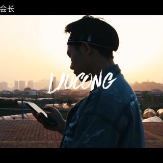 #U乐国际娱乐#The Next Episode (San Holo Remix) 刘聪LiuCong 翻跳 #舞蹈#