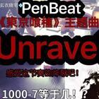 #penbeat#Penbeat《#东京喰种#》主题曲——《#unravel#》炸裂奉上!我金木小天使(哭死)!@茉莉蜜茶ф @晓宅认证神曲库 @小生酱w-Penbeat