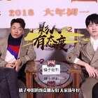 王宝强回忆《唐人街探案2》,称和刘昊然肖央裸奔时最有趣#唐人街探案2#