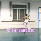 #芭蕾##这些年的变化##转圈#转的变化😊2018年还没拍呢,等今年过年完拍个呗😊@🍎果果apple