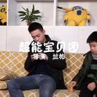 这么舒服的事情!我也想碰到!!!@超能男女 @导演兰彬 #超能宝贝团##搞笑视频##中国赞#