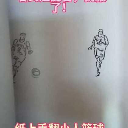 #篮球##手翻画#看到这配合震惊了,还是觉得我很用心去画?