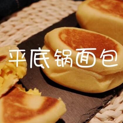 #吉祥年菜##平底锅面包##平底锅美食#没有烤箱,没有厨师机一样可以做面包。这款面包获得家人一致好评,开心,好想分你一个~