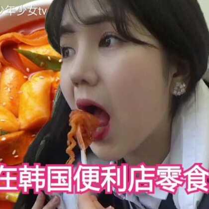 韩少女tv 慧敏推荐韩国便利店小零食01 这次视频呢 来韩国, 朋友让你带过来小零食时候 参考一下 福利选赞4个人 关注5个人 评论 5个人(少发/第一这种不包 ) 发私信红包