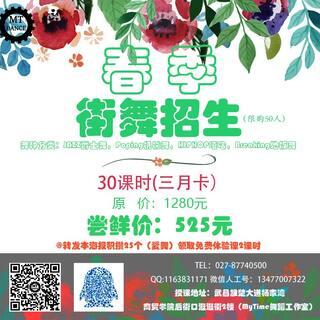 春季街舞招生哟,美拍小伙伴添加微信或QQ来参与活动,跟我们一起let's go dancing 💃#舞蹈##武汉mytime舞蹈工作室##国内专业街舞全概念舞蹈工作室#