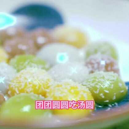 大家新年快乐~团团圆圆~就得吃汤圆!!