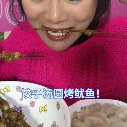 #美食@我是大馨子#一看封面就知道馨子的内心独白:咋吃个烤鱿鱼这么费劲呐!不好下嘴啊也😂饺子和汤圆就是烫的好吃!啦啦啦……#吃秀##热门##深夜放毒#这么晚还有没睡的不?来~举手点赞👍开始~比心比心❤️晚安啦姐妹们!好梦✌️