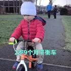 肖恩周一至周五上幼儿园,每周末会带他出去骑一次平衡车,今天出去玩,发现他竟然可以双脚离地了!好棒👍2岁9个月,最近开始用妈妈的口气说话,越来越有趣了!#宝宝##肖恩在成长#