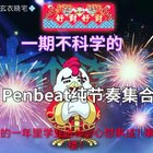 #penbeat#一期我们一个PB交流群组织的拜年祭纯节奏集合,感谢各位✅请大家多多支持~【猜猜我是不是压轴滑水呢~😂】#纯节奏penbeat#