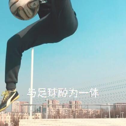 有没有想学的#运动##足球##花式足球#