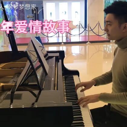 广东十年爱情故事 钢琴版