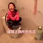 妹妹在厕所方便,妈妈过来和我说她蹲在马桶上面,诶呦笑死我了,果然亚洲蹲名不虚传,妹妹太机智了,哈哈哈