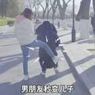 #搞笑视频##精选##搞笑#很多女孩经常说交往男朋友像养了个儿子。看!这下梦想终于实现了😂