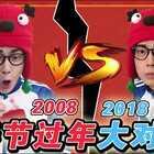 【2008 vs 2018 】春节过年大对比,还是原来的配方,却是不同的套路…#搞笑##我要上热门##倒霉侠刘背实#