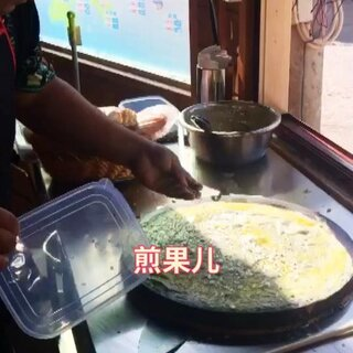 天津煎饼果子#美食#