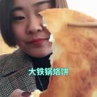 #吃秀##日志#一家人吃饭就是热闹,大铁锅烙饼,砂锅排骨炖鸡肉😋😋😋