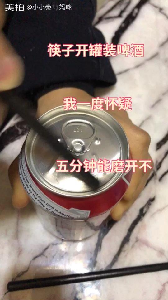 哈哈哈哈哈,筷子开啤酒#筷子开啤酒##精选##搞笑#