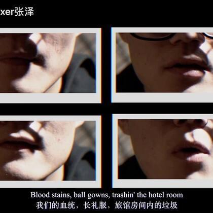 接下来的视频非常神秘,给你时间考虑要不要关机!和好朋友 @AQing张婉清 合作的一首 Beatbox Remix《Royals》。(戴上耳机)#beatboxer张泽#