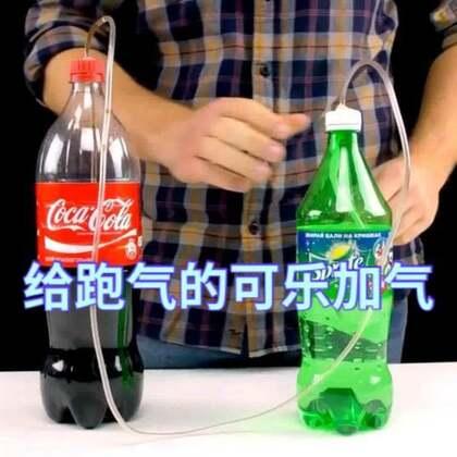#手工#这方法给跑气的可乐加气简单又实用,材料每家每户都有#生活小技巧##可乐#
