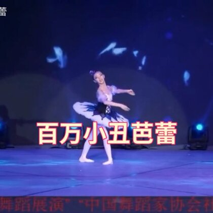 #芭蕾##舞蹈#@爱跳芭蕾的我 谁都不用挑问题哈😄她比谁都清楚。汤汤同学啥都明白,就是暂时做不到😘加油。#芭蕾舞#