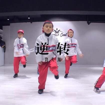 【2018寒假集训营】少儿街舞基础班舞蹈展示-逆转#舞蹈##重庆龙酷少儿街舞培训#