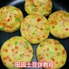 #田园土豆饼##热门##美食#每天分享家庭美食教程。喜欢双击关注。