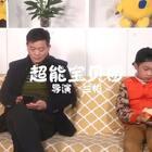 这种孩子真的很聪明!什么都知道!!!@超能男女 @导演兰彬 #超能宝贝团##搞笑视频##今日雨水#