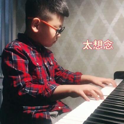 《太想念》送给大家!你有没有想念的人儿?#精选##音乐##钢琴#