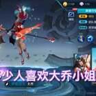 #游戏##王者荣耀#有多少人喜欢举手