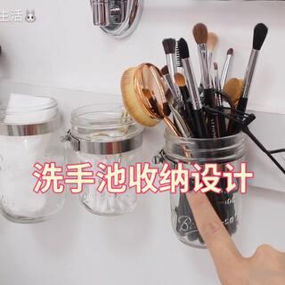 【家居收纳】库存来啦🤗你们今天都在干嘛呢?来分享下呀❤️我的洗手池周边兼顾了化妆台,满足屋主需求的设计才是最好的设计🎈#手工##参观我的房间##美妆#