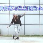 eiei-偶像练习生主题曲☀️大家好我是芽子,大家不用投票给我点个小赞赞就好了哈哈哈❤️#舞蹈##偶像练习生ei ei##我要上热门#最近扒舞勤奋了大家把想看我跳的歌评论哈