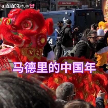 昨天大年初三旅西华侨在马德里举办了庙会还有特有中国文化的舞龙狮游街,简直是太棒了,非常的有中国的年味,还有很多西班牙人都参加了,等我们到目的地时街道上的🍉都已经结束了,不过还看到有几个西班牙人头上戴着新年快乐的字幅#西班牙的中国年#