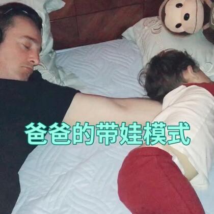 Andrew不知道是过年原因白天玩得太嗨晚上特别兴奋😭,一直都不肯睡觉,爸爸来了后这个重任就交给他了,一边听耳机看电视一边哄娃😁😁手臂给小胖当枕头😂两人呼呼大睡#宝宝##宝宝和爸爸##精选#@美拍小助手