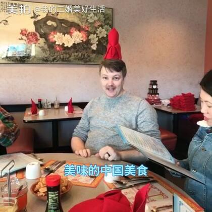 🇨🇳我的二婚美好生活🇺🇸哪里都有美味的中国餐厅👻好饿呀😻80后的我们感受网络迅猛的发展,便捷的购物方式,坐在家里看世界👻网络也把我们的社交圈拓展的无限大,海内存知己天涯若比邻❤️有缘千里来相会❤️万里姻缘一线牵❤️😸㊗️福🙏#我要上热门##美食##宝宝#