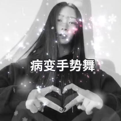 #bingbian病变##精选#一百年不上一次精选😒#手指舞#