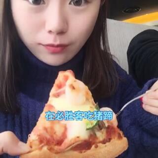 #精选##吃秀#在必胜客吃着猪蹄子,好美哈哈哈。大家过年都在吃什么呢